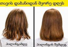 9 ხრიკი, რომელთა დახმარებით თმის ხშირად დაბანა არ მოგიწევთ