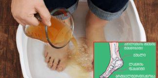 მოიხსენით ფეხების დაღლილობა და ავადმყოფობა! სხეული ტოქსინებისგან გაათავისუფლეთ, ამ ხსნარში 20 წუთით ფეხების ჩადებით