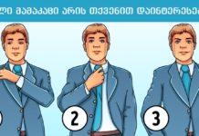 სხეულის ენა: შეგიძლიათ განსაზღვროთ რომელი მამაკაცი არის ქალით დაინტერესებული?